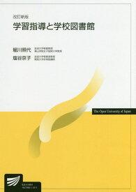 学習指導と学校図書館改訂新版 (放送大学教材) [ 堀川照代 ]
