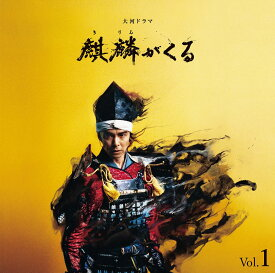 NHK大河ドラマ 麒麟がくる オリジナル・サウンドトラック Vol.1 [ ジョン・グラム ]