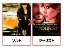 ソルト/ツーリスト【Blu-ray】