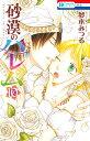 砂漠のハレム 10 (花とゆめコミックス) [ 夢木みつる ]