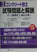コンクリート技士試験問題と解説(平成15年版)