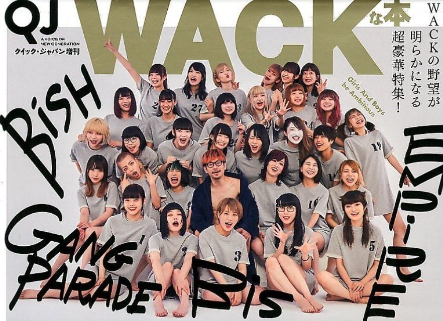 クイック・ジャパン増刊 WACKな本