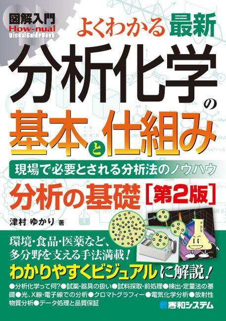 図解入門よくわかる最新分析化学の基本と仕組み第2版 現場で必要とされる分析法のノウハウ (How-nual visual guide book) [ 津村ゆかり ]