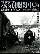 蒸気機関車EX(Vol.36)