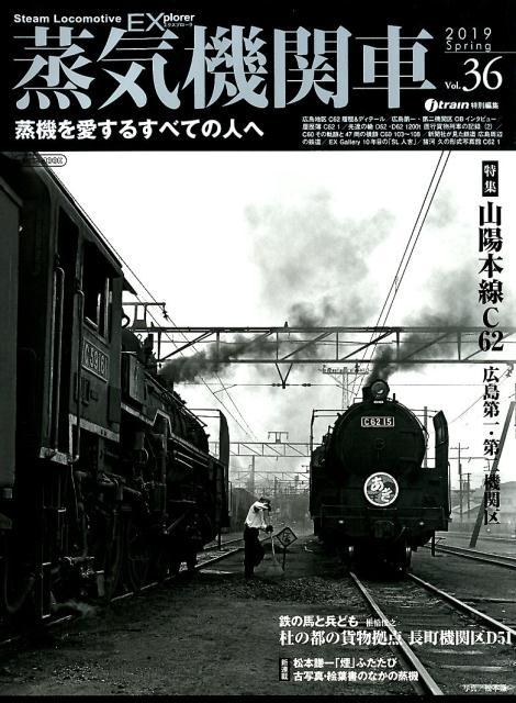 蒸気機関車EX(Vol.36) (イカロスMOOK)