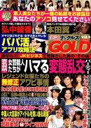 実話ナックルズGOLD(vol.5)