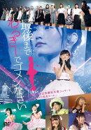 NMB48 渡辺美優紀卒業コンサート 「最後までわるきーでゴメンなさい」 2016年7月3日 7月4日@神戸ワールド記念ホール