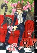 黒×羊(6)