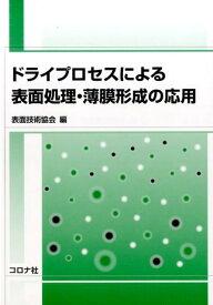 ドライプロセスによる表面処理・薄膜形成の応用 [ 表面技術協会 ]
