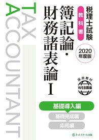 税理士試験教科書 簿記論・財務諸表論1 基礎導入編【2020年度版】