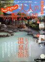 じゃらん大人のちょっと贅沢な旅(2019-2020冬) とっておきの温泉宿 (RECRUIT SPECIAL EDITION じゃらんムッ)