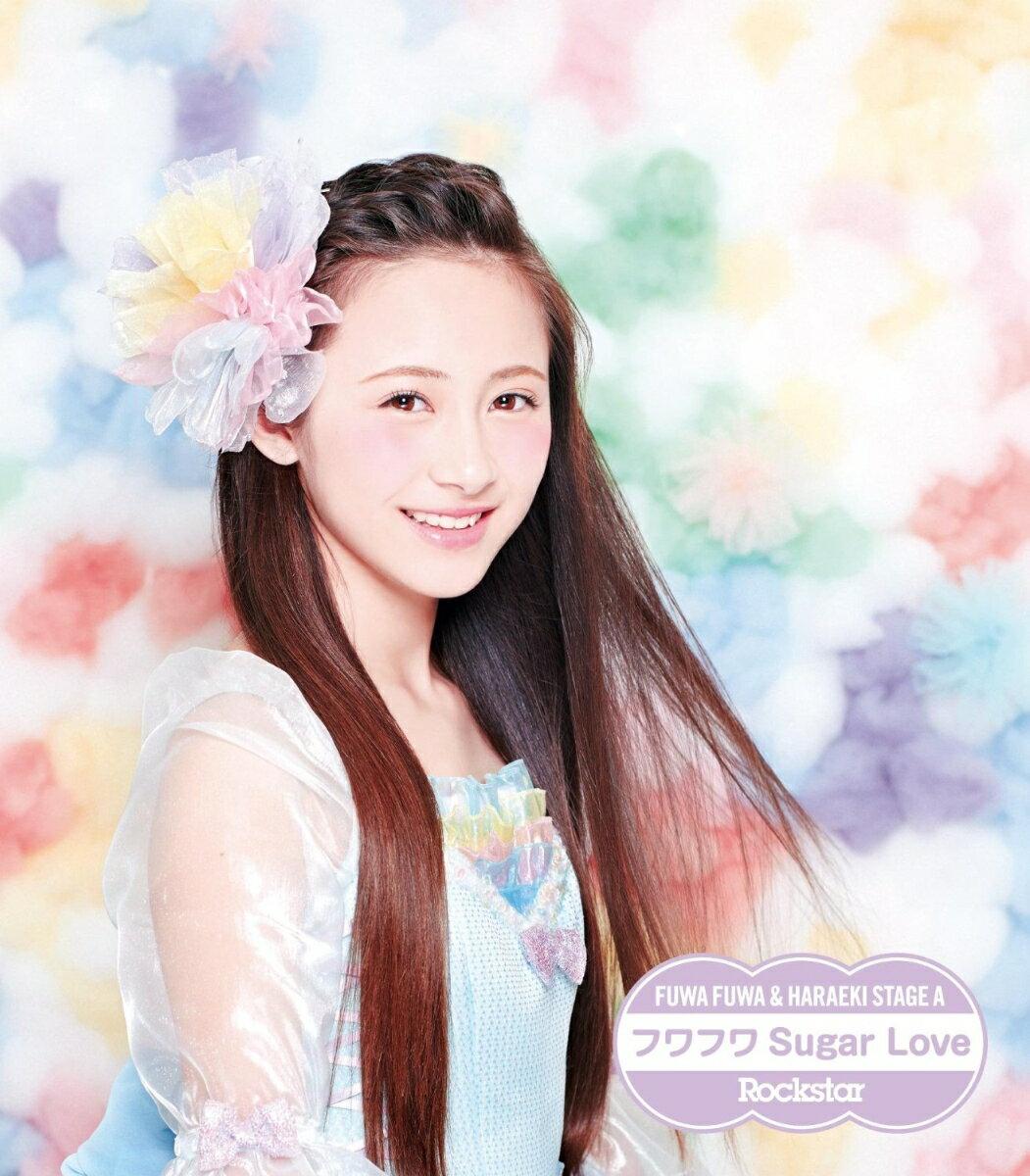 Rockstar/フワフワSugar Love (ふわふわ兼次桜菜ソロジャケットver) [ 原駅ステージA&ふわふわ ]