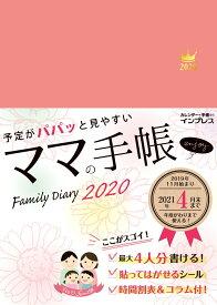 予定がパパッと見やすいママの手帳Family Diary(2020) インプレス手帳2020