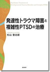 発達性トラウマ障害と複雑性PTSDの治療 [ 杉山 登志郎 ]