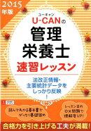 U-CANの管理栄養士速習レッスン(2015年版)