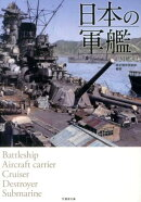 日本の軍艦