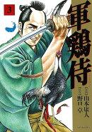 軍鶏侍(3巻)