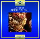 A列車で行こう〜吹奏楽ベスト Vol.1