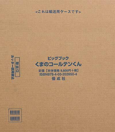 大型絵本>くまのコールテンくん (ビッグブック) [ ドン・フリーマン ]