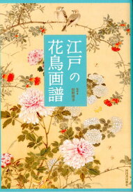 江戸の花鳥画譜 [ 狩野 博幸 ]