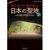 神さまとのご縁を結ぶ日本の聖地88カ所案内 (SAKURA MOOK)