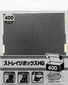 「ストレイジボックス HG 400」