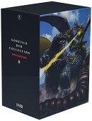 ゴジラ DVD コレクション 2