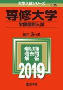 専修大学(学部個別入試)(2019)