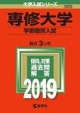 専修大学(学部個別入試)(2019) (大学入試シリーズ)