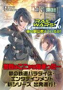 RAIL WARS! A(1)