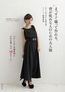 まっすぐ縫って作れる、背が低めな人のための大人服