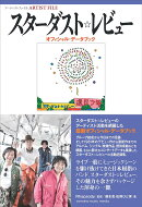 アーティストファイル スターダスト☆レビュー オフィシャル・データブック