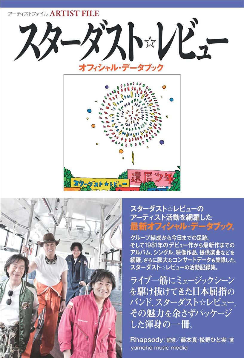 アーティストファイル スターダスト☆レビュー オフィシャル・データブック [ 藤本 真 ]