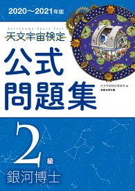 天文宇宙検定公式問題集 2級 銀河博士 2020〜2021年版 [ 天文宇宙検定委員会 ]