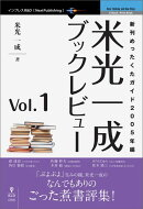 【POD】米光一成ブックレビュー Vol.1