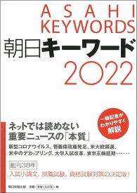 朝日キーワード2022 [ 朝日新聞出版 ]