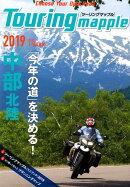 ツーリングマップル中部北陸(2019)