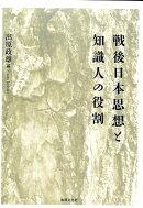 戦後日本思想と知識人の役割