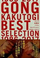ゴング格闘技ベストセレクション1986-2017