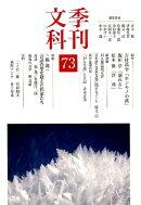 季刊文科(第73号)