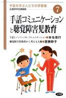 手話コミュニケーションと聴覚障害児教育