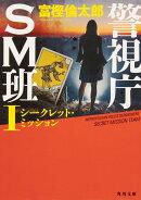 警視庁SM班I シークレット・ミッション(1)