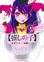 【推しの子】 1 (ヤングジャンプコミックス) [ 赤坂 アカ ]
