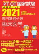 理学療法士・作業療法士国家試験必修ポイント専門基礎分野臨床医学(2021)