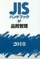 JISハンドブック2018(57)