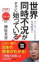 世界同時不況がすでに始まっている! そこで、どうする日本経済 (2時間で未来がわかる!) [ 榊原英資 ]