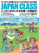 JAPAN CLASS 第22弾 ニッポンがオレたちの唯一の希望だ!