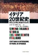 イタリア20世紀史