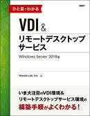 ひと目でわかるVDI&リモートデスクトップサービス Windows Server 2019版