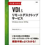 ひと目でわかるVDI&リモートデスクトップサービス